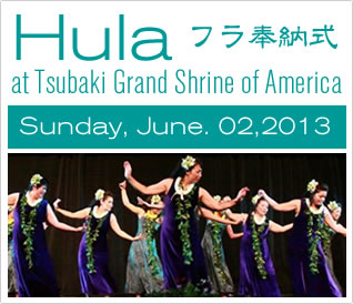 Hula at Tsubaki Grand Shrine of America
